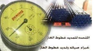 الأدوات المستخدمة لتمديد الغاز المركزي