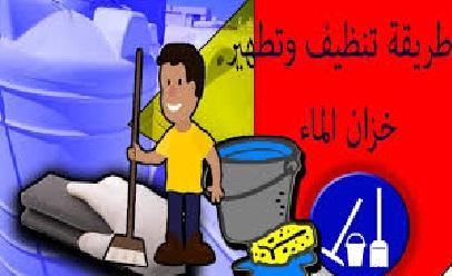 تنظيف الخزانات بالرياض